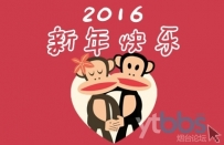 婚天婚地全体小编恭祝大家新年快乐!婚嫁商家过年期间营业时间倾情奉献!